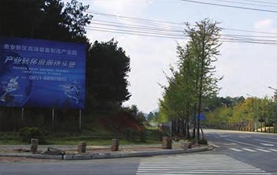 贵安新区装备产业园